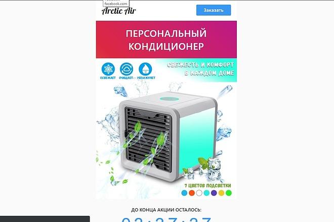 Скопирую Landing Page, Одностраничный сайт 32 - kwork.ru