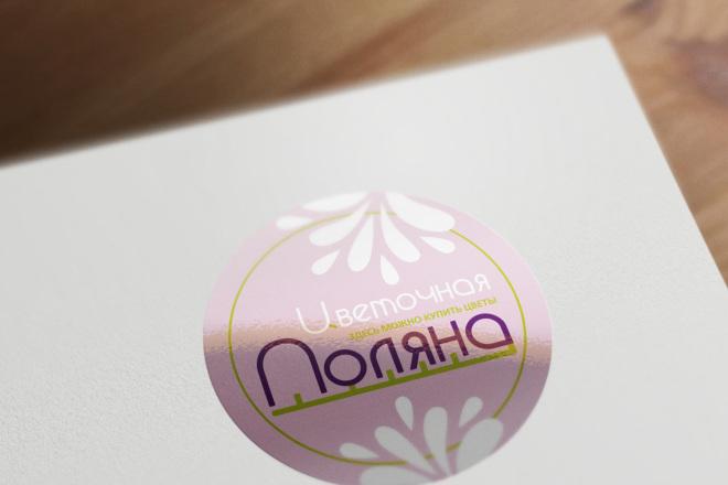 Сделаю логотип в круглой форме 79 - kwork.ru