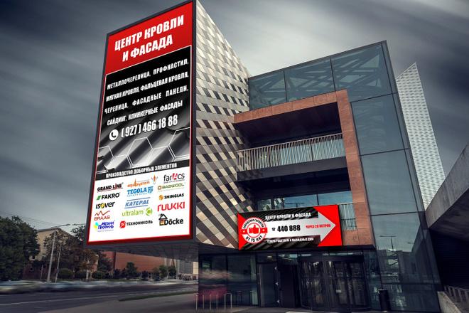 Разработаю дизайн билборда 5 - kwork.ru