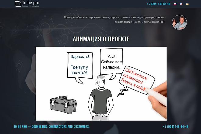 Создание продающих сайтов landing page 4 - kwork.ru