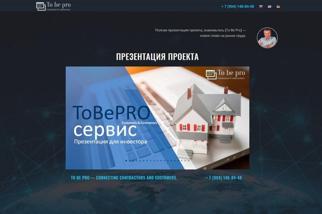 Создание продающих сайтов landing page 3 - kwork.ru