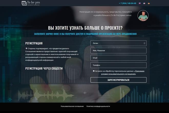 Создание продающих сайтов landing page 1 - kwork.ru