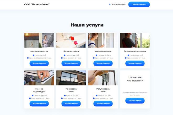 Сделаю классный Лендинг на Elementor Pro 12 - kwork.ru