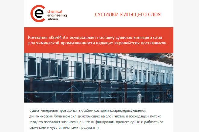 Создание и вёрстка HTML письма для рассылки 36 - kwork.ru