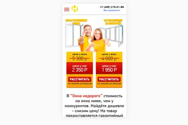 Адаптация сайта под мобильные устройства 48 - kwork.ru