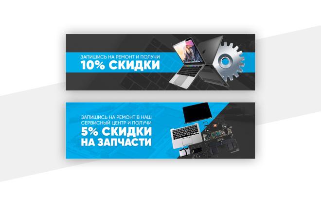 2 баннера для сайта 36 - kwork.ru