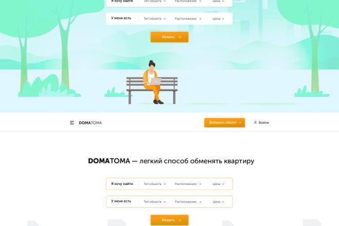Первый экран Landing Page 5 - kwork.ru
