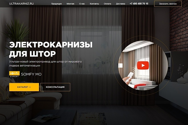 Перенос из Psd на Tilda. Адаптивная верстка 3 - kwork.ru
