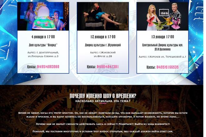 Создание красивого адаптивного лендинга на Вордпресс 47 - kwork.ru