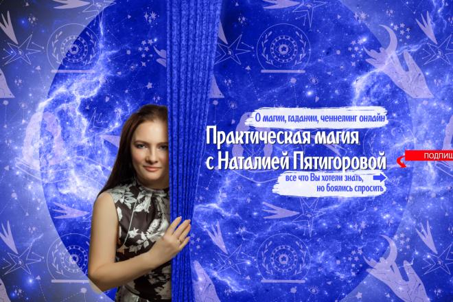 Шапка для канала YouTube 7 - kwork.ru