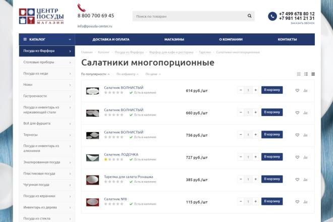 Создание сайта на 1С Битрикс 11 - kwork.ru