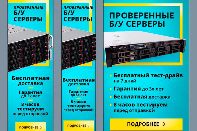 Баннеры для Google Ads 3 - kwork.ru