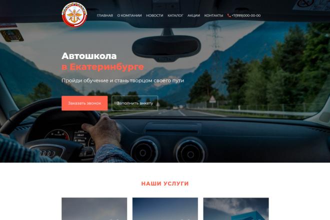 Вёрстка по PSD макету, на выгодных условиях 4 - kwork.ru