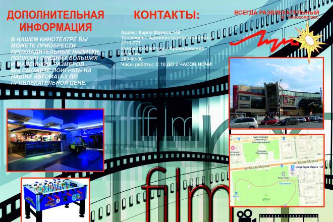 Разработаю макет буклета 6 - kwork.ru