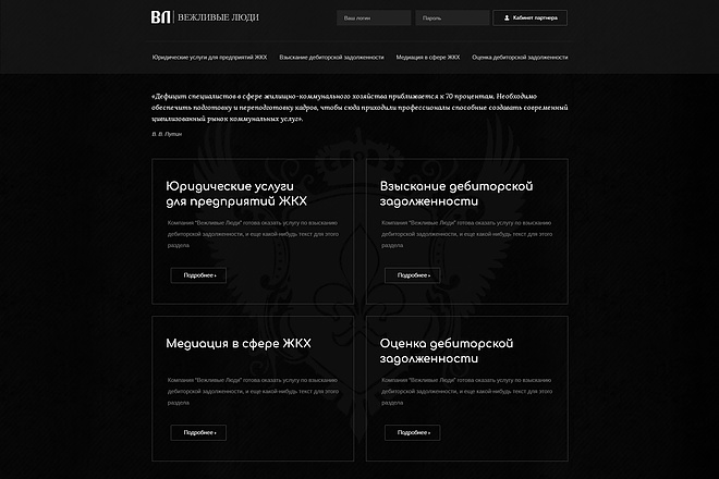 Дизайн страницы Landing Page - Профессионально 54 - kwork.ru