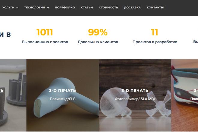 Создам сайт под ключ на WordPress 31 - kwork.ru