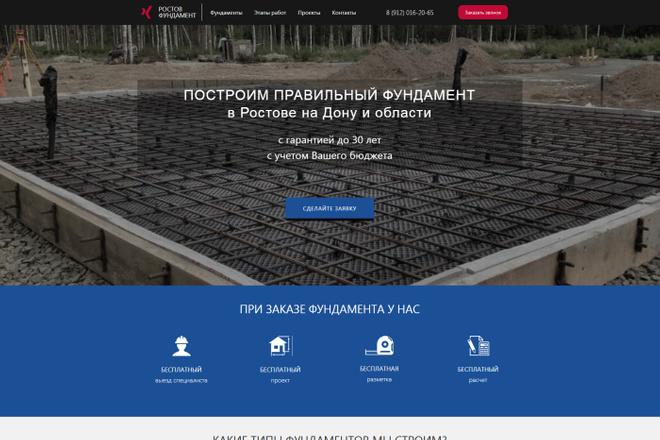 Адаптивный лендинг на cms Joomla 9 - kwork.ru