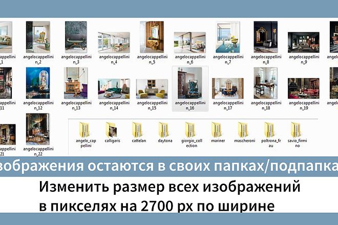 Ресайз фото. Уменьшение веса картинки без потери качества 9 - kwork.ru