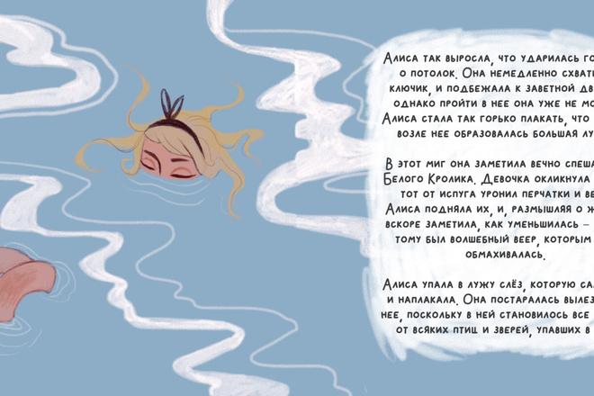 Иллюстрации для детской книги 4 - kwork.ru
