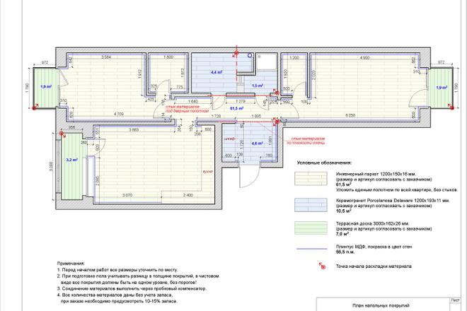 Планировочное решение квартиры, дома. Перепланировка. Планировка 32 - kwork.ru