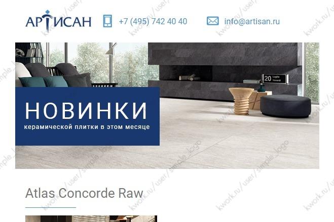 Html-письмо для E-mail рассылки 27 - kwork.ru