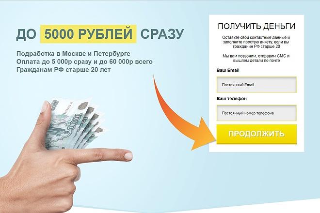 Сверстаю страницу на html + css по PSD макету 12 - kwork.ru