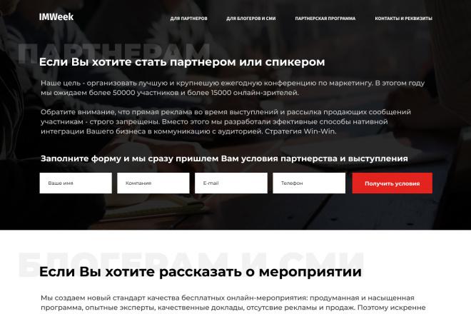 Сделаю верстку любой сложности 24 - kwork.ru