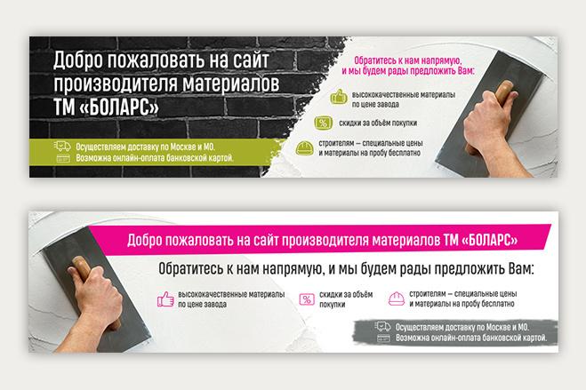 Баннер на сайт 123 - kwork.ru