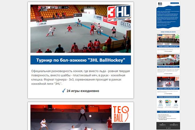 Дизайн и верстка адаптивного html письма для e-mail рассылки 19 - kwork.ru