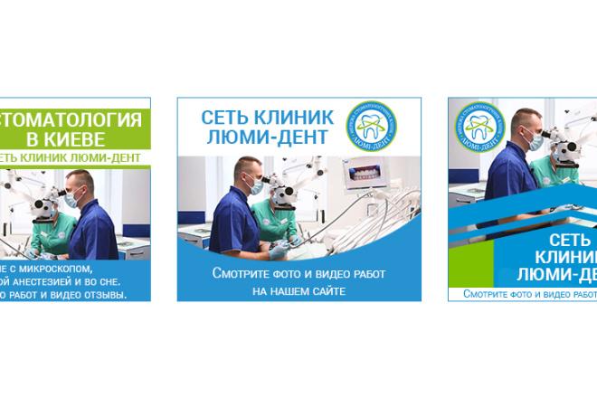 Разработка баннеров для Google AdWords и Яндекс Директ 1 - kwork.ru