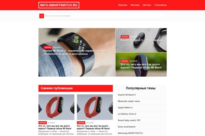 Натяжка (верстка) шаблона сайта на WordPress 3 - kwork.ru