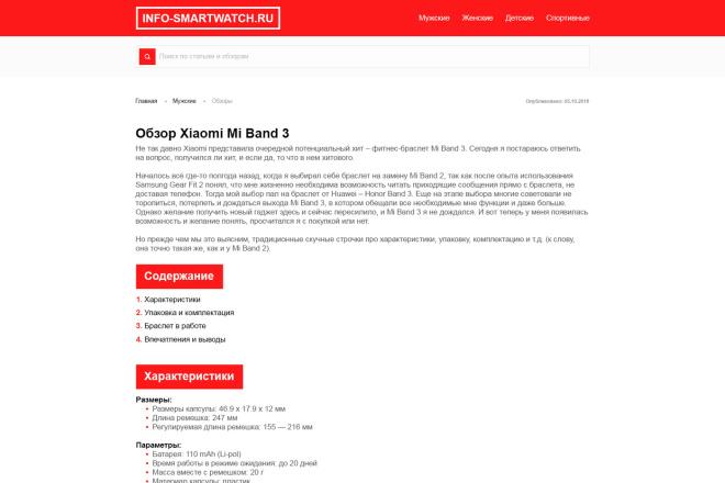 Натяжка (верстка) шаблона сайта на WordPress 2 - kwork.ru