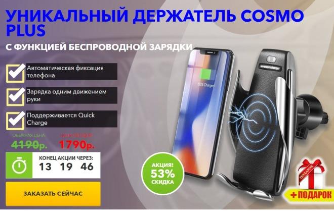 Копия товарного лендинга плюс Мельдоний 35 - kwork.ru
