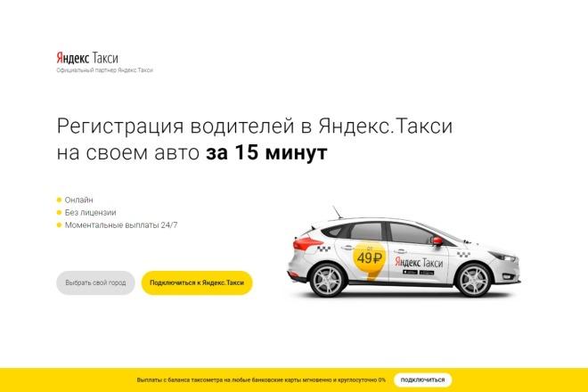 Копия сайта, landing page + админка и настройка форм на почту 85 - kwork.ru