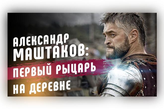 Сделаю превью для видеролика на YouTube 76 - kwork.ru