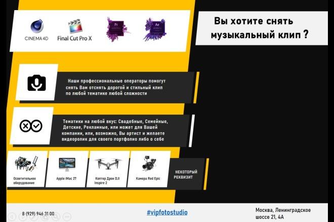 Презентация в Power Point, Photoshop 13 - kwork.ru