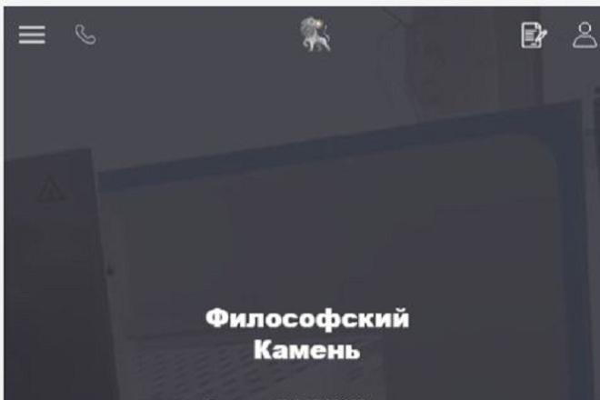 Внесу исправления в вёрстку сайта 5 - kwork.ru