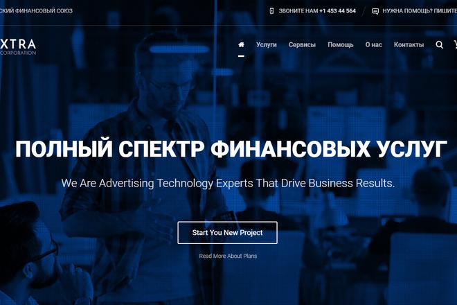 Профессиональный интернет-магазин под ключ премиум уровня 12 - kwork.ru