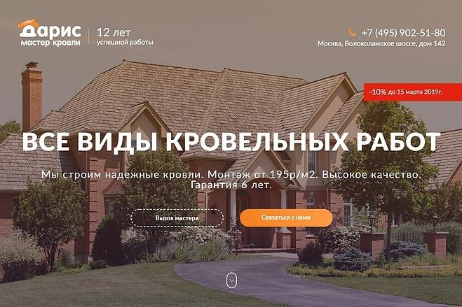 Скопирую Landing page 3 - kwork.ru