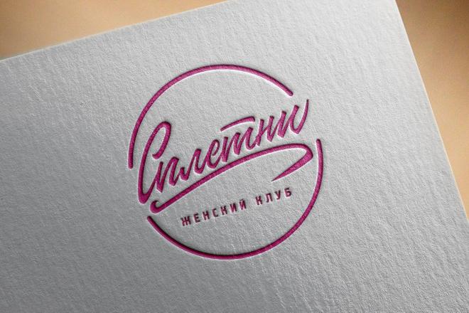 Логотип в стиле леттеринг 46 - kwork.ru