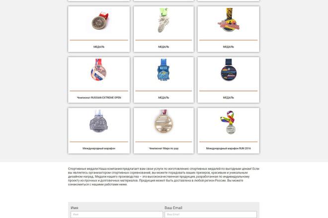 Создание сайта на WordPress 44 - kwork.ru