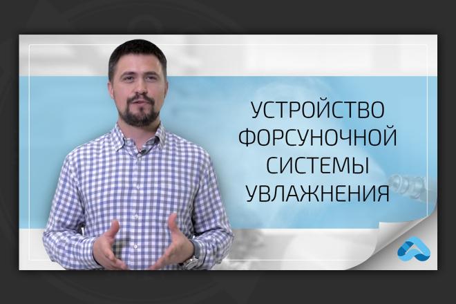 Сделаю превью для видео на YouTube 78 - kwork.ru