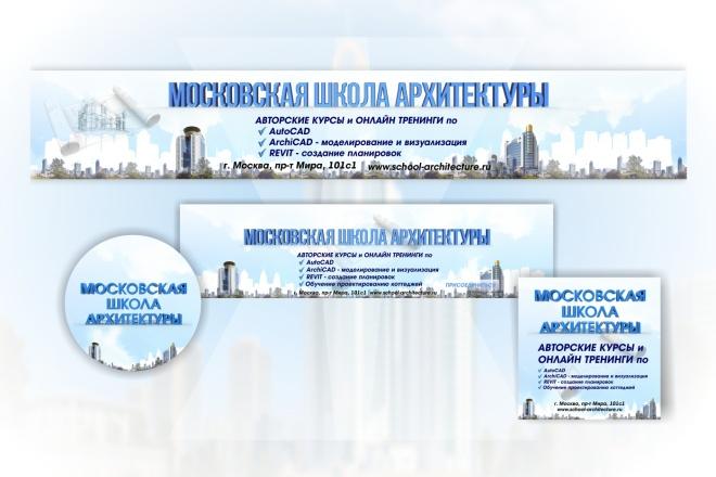 Оформлю ваше сообщество ВК 20 - kwork.ru