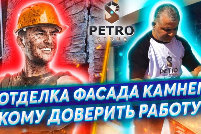 Сделаю креативное превью или обложку для видеоролика на YouTube 1 - kwork.ru