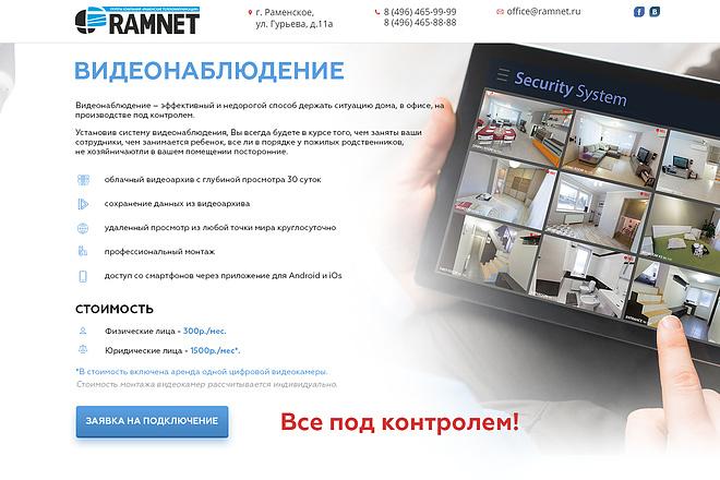Дизайн страницы сайта 98 - kwork.ru