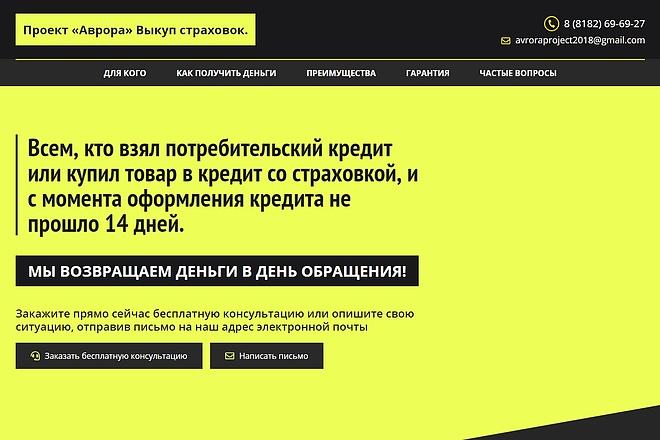 Сайт под ключ. Landing Page. Backend 226 - kwork.ru