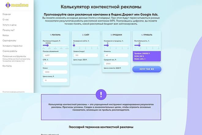 Сделаю верстку любой сложности 46 - kwork.ru