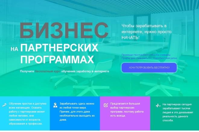 Создам квиз сайт на marquiz.ru 3 - kwork.ru