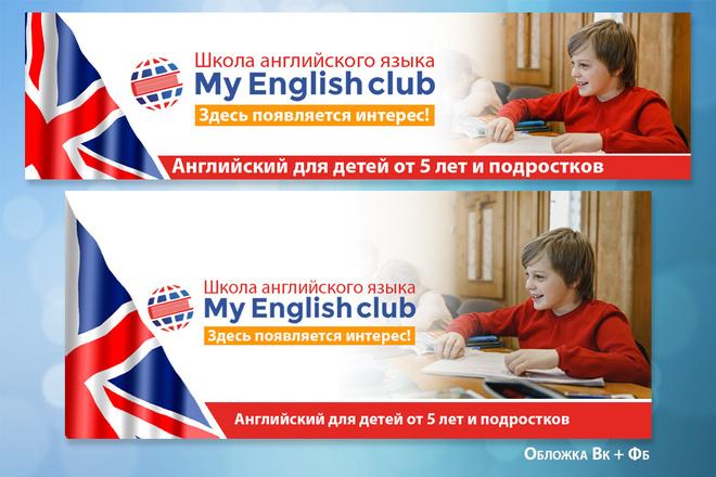 Обложка + ресайз или аватар 53 - kwork.ru