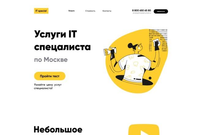 Уникальный дизайн Landing Page от профессионала 2 - kwork.ru
